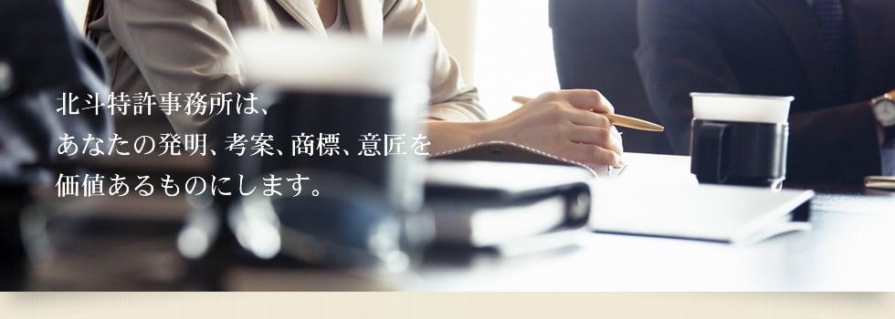特許・実用新案・意匠・商標・不正競争防止法等 知的財産全般をお任せ下さい。