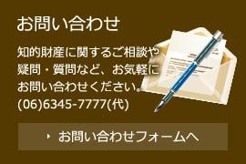 知的財産に関するご相談や疑問・質問など、お気軽にお問い合わせください。(06)6345-7777(代)
