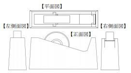 【具体例1】テープカッター
