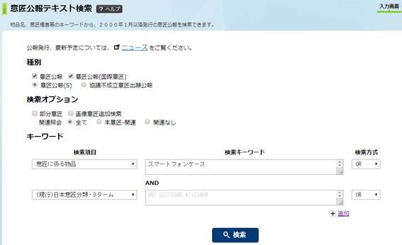 意匠公報テキスト検索